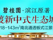 【碧桂园·滨江原著】5月1日新品荣耀上市,定义生态宜居新标准