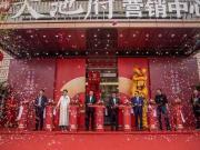 千人共鉴万众瞩目 珠峰天池府营销中心11月17日盛大开放