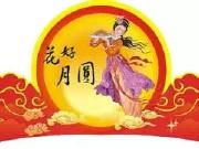 """月满中秋夜,华侨城邀您一起画""""团圆灯"""" 做 """"手工月饼"""""""