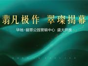 华地·翡翠公园营销中心盛大开放!文末惊喜福利!