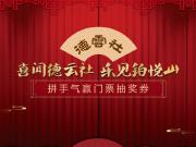铂悦山2019德云社相声专场福利第二波,玩游戏赢门票抽奖券!