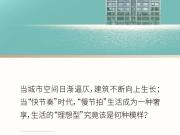 """清风熙悦 │ """"一心三法墅境"""",擎领奢适慢生活"""