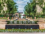 重庆公寓投资 龙湖拉特芳斯以地段配套制胜