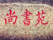 """郑州""""尚书房""""家属院"""