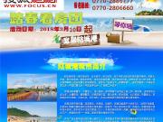 防城港搜狐焦点3月看房团