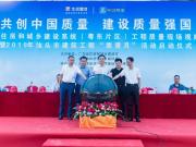 九里怡园二期入选粤东西北唯一受省建筑施工质量月推荐观摩项目