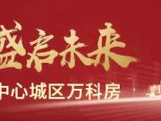 泉州万科悦城小区住宅13#、15#、16#楼摇号中签公示