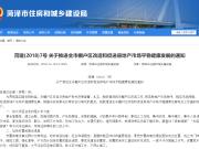菏泽取消限售引争议 省住建厅表示:不知情!