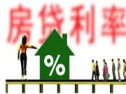 注意!房贷利率调整 国庆前后咸阳买房究竟差别有多大?