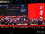 17城同奏国乐经典 传递美好东方之音