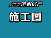 沧州十盘最新施工进度图!涉及新华区、运河区、沧县三大区域