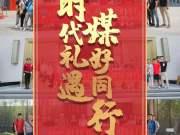 大唐地产博饼文化节暨媒体品鉴之旅圆满举行