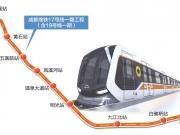 新消息!成都地铁17号线一期实现首个双区间贯通!