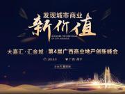 大嘉汇·汇金城购物中心独家冠名第四届广西商业地产创新峰会