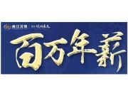 百万年薪 厉兵秣马 香江控股集团悦湖春天项目三期即将耀世加推