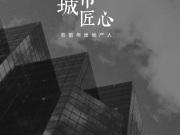 【城市匠心】专访系列之匠心无畏