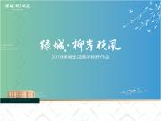 安吉【绿城柳岸晓风】售楼中心——城东低密度富人区【官方网站】