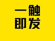 沧州城西天成和悦名著西区获10张预售许可 入市一触即发