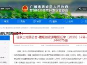 科教城发力!增城朱村拟征收244亩土地!