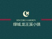 安吉【绿城龙王溪小镇】——杭州周边绿城精装修高尔夫别墅