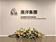 """远洋集团成立华西开发事业部 """"南移西拓""""谋局新发展"""