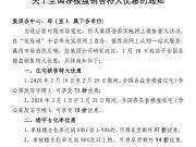 恒大全国楼盘75折钜惠全面开启 3天锁定580亿再放优惠大招