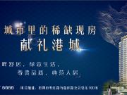 北京路住宅区G地块| 一站式配套 悦享完美生活!