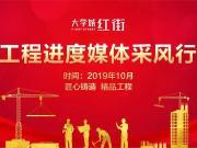 匠心铸造 精品工程〡媒体采风团走进大学城红街品质之旅!!