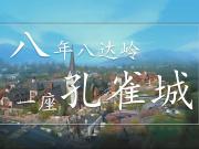 纵观环京,宜居宜投资,生态度假 ,当选京北 八达岭孔雀城