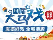 国际大马戏,空降长乐!精彩好戏抢先看!