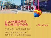 万悦·新天地40-200平商铺 10800-28000元/平
