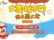 【信合龙江春天】趣味找不同活动圆满成功!