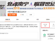 又一国际赛事进入南宁!微博关注量超243万人次!