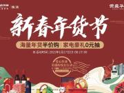 [荣盛华府]新春年货半价购 返乡置业大惊喜