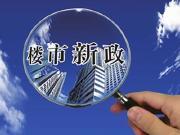 新政影响最大的是它?深圳这59盘商务公寓且看且珍惜