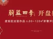 太湖火了!2小时4.2亿 蔚蓝四季开盘红动全城!