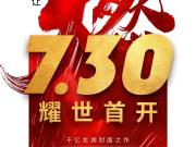 龙湖光年首开爆燃全城 两小时劲销7亿 再创龙湖集团商业新高度