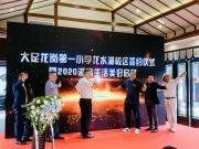 知名品牌战略签约 财信·龙水湖生态城启幕大城繁华生活