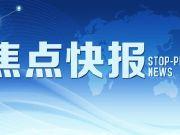 西安国际港务区企业家协会电商分会成立 荐区域盘