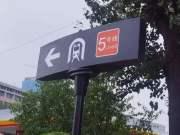 地铁5号线开通在即 沿线临铁某盘分期付款首期最低仅11万