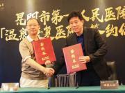 梦云南·温泉山谷成功签约昆明市第一人民医院 助推云南康养升级