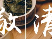 九里香堤 | 和敬清雅 甜城享茶
