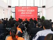 只争朝夕、不负韶华,银河产业城2019年度总结大会圆满落幕!