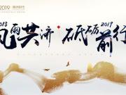 邯郸恒大绿洲丨2018风雨共济 2019砥砺前行