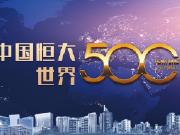 【新年开门红】凤凰庄园项目详解大全,抢占购房好时机!