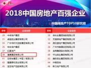 福晟集团跃居中国房企百强第39位,成长性高居第2名