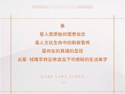 云星·钱隆学府丨产品发布会圆满落幕,首期新品VIP登记盛启
