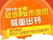 搜狐焦点2019保定秋季楼市地图火热发行:热卖大盘派发第一波