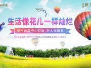 4月10日-25日泉州首届空中花海 万人旅游节