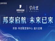 邦泰启航 未来已来! 邦泰·科技城营销中心 盛大启幕